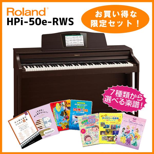 【高低自在椅子&ヘッドフォン付属】Roland ローランド HPI50e-RWS(ローズウッド調仕上げ)【お得な選べる楽譜セット!】【電子ピアノ・デジタルピアノ】【送料無料】