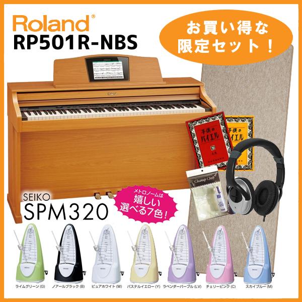 【高低自在椅子&ヘッドフォン付属】Roland ローランド HPI50e-LWS(ライトウォールナット調仕上げ)【必要なものが全部揃うセット!】【電子ピアノ・デジタルピアノ】【送料無料】