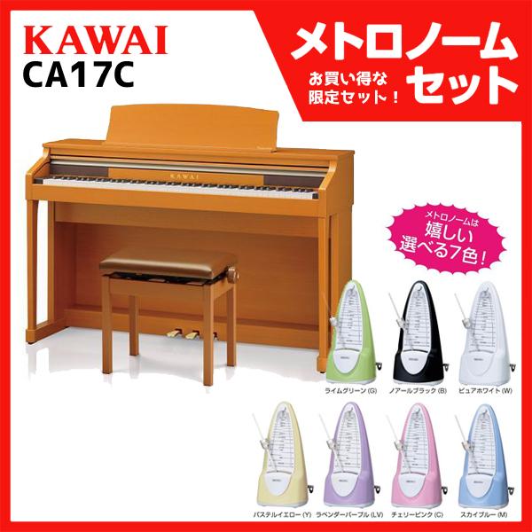 【高低自在椅子&ヘッドフォン付属】KAWAI CA17C【プレミアムチェリー調】【お得なメトロノームセット】【電子ピアノ・デジタルピアノ】【河合楽器・カワイ】【送料無料】