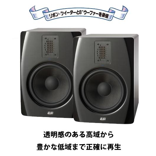 ESI uniK 08 《リボン・ツイーター搭載8インチリファレンス・モニター》【1ペア】【送料無料】