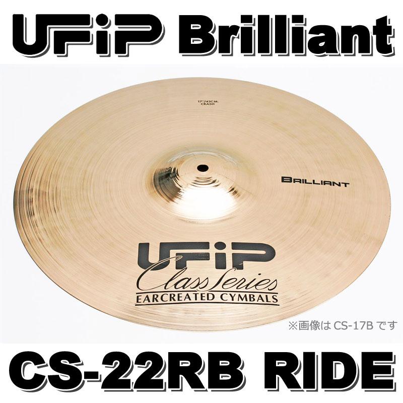 UFiP Brilliant CS-22RB 《ライドシンバル》 【送料無料】【smtb-u】