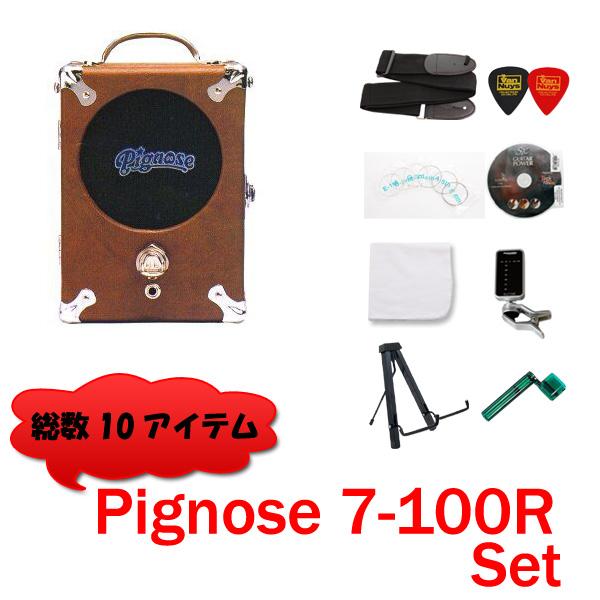 Pignose 7-100R Set 【入門用に最適!!総アイテム10点セット】