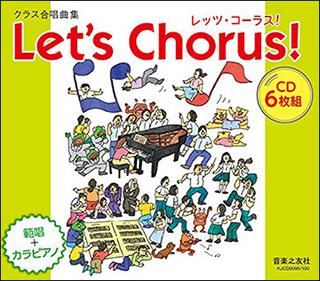 音楽之友社 クラス合唱曲集 レッツ・コーラス!全曲準拠CD6枚組 【送料無料】