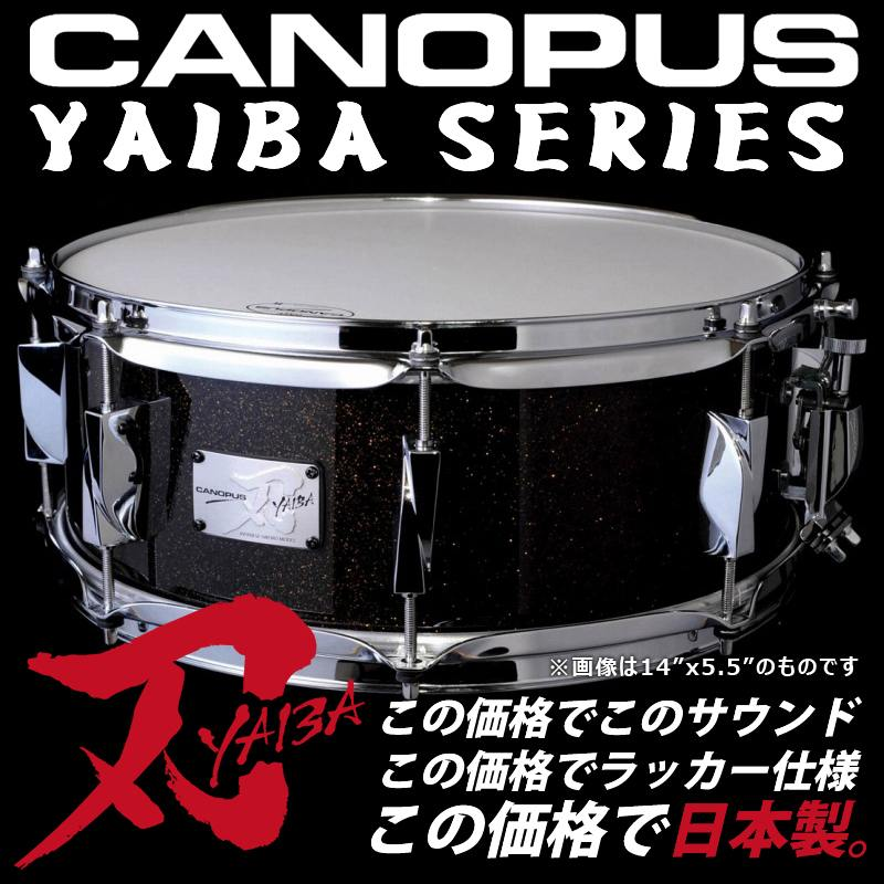 CANOPUS Yaiba シリーズ 刃Birch Snare Drum JSB-1465(14