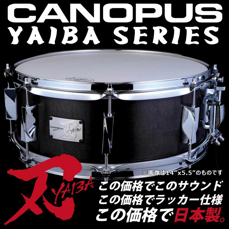 CANOPUS Yaiba シリーズ 刃Maple Snare Drum JSM-1465(14