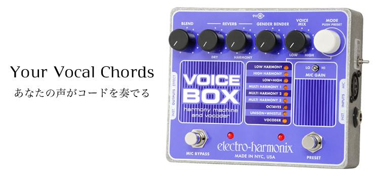 Electro Harmonix Voice Box 【smtb-u】