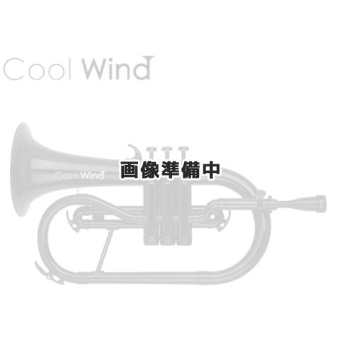 Cool Wind FH-200 SLV シルバー (プラスチック製フリューゲルホルン)(送料無料)(ご予約受付中)