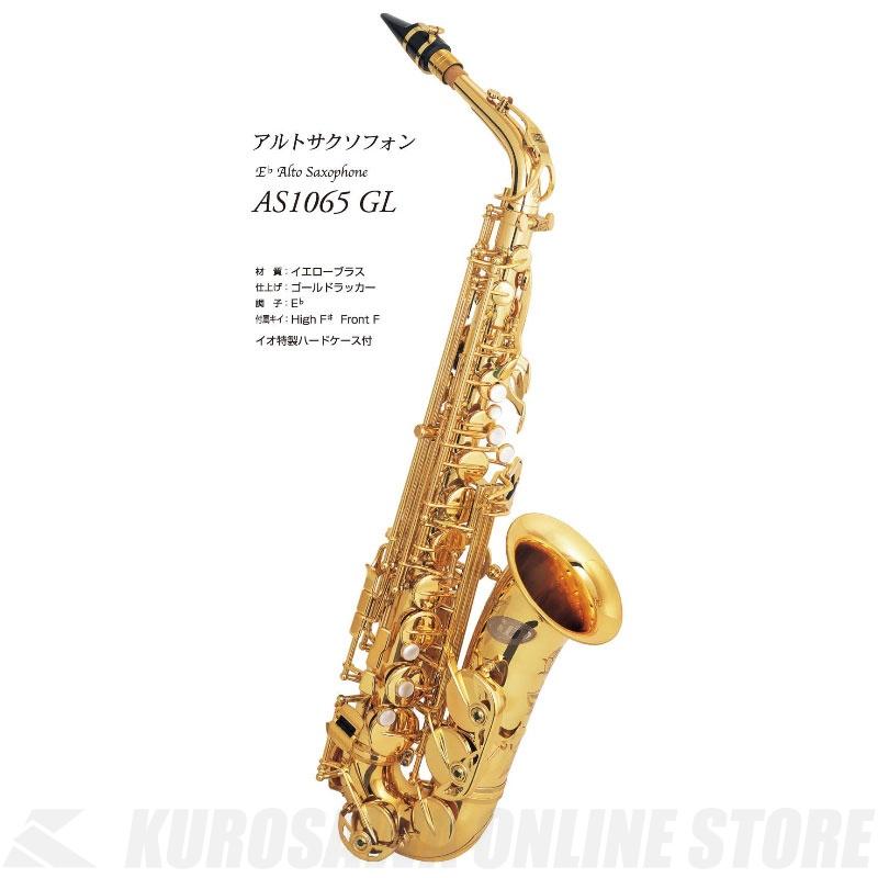 io AS1065 GL E♭ Alto Saxophone (アルトサックス)(送料無料)