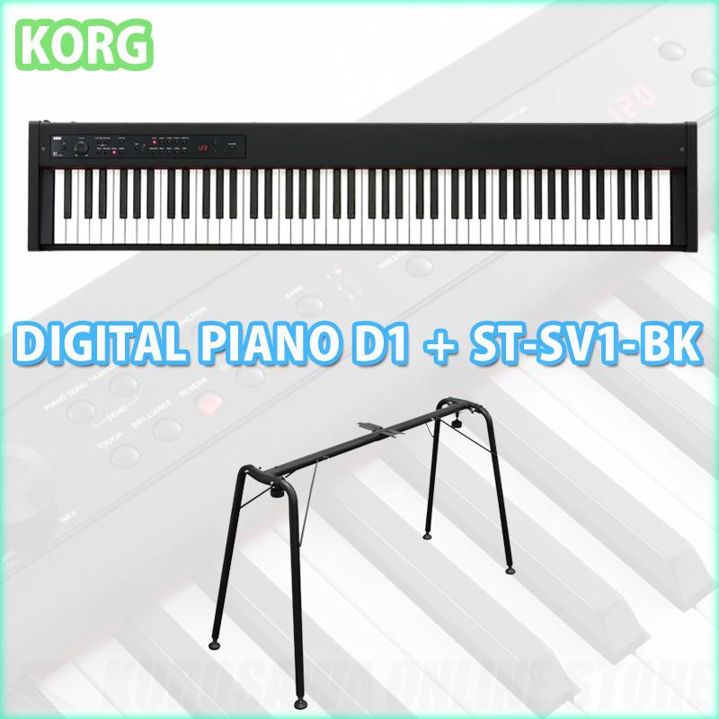 KORG DIGITAL PIANO D1 + ST-SV1-BK《スタンドセット》【5月27日発売予定・ご予約受付中】