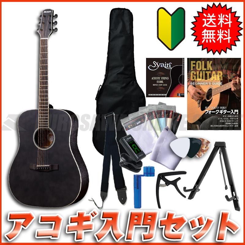 <title>アコースティックギター ついに再販開始 《モーリス》 MORRIS M-021 SBK 送料無料 アコギ入門セットプレゼント ご予約受付中</title>