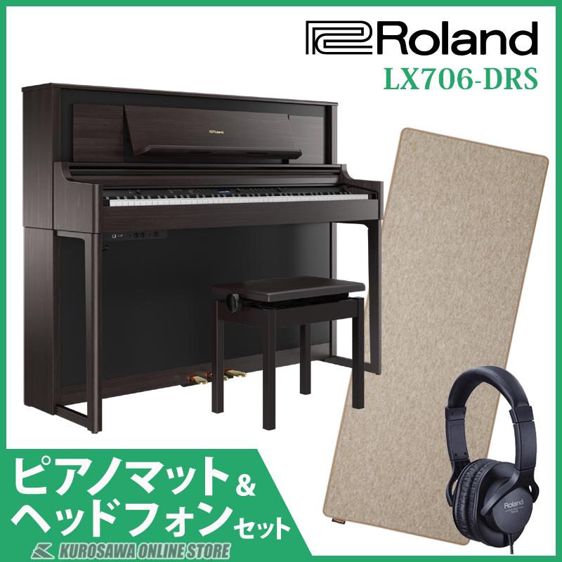 Roland LX706-DRS(ダークローズウッド調仕上げ)【純正ピアノマット(HPM-10)+ヘッドフォン(RH-5)セット】
