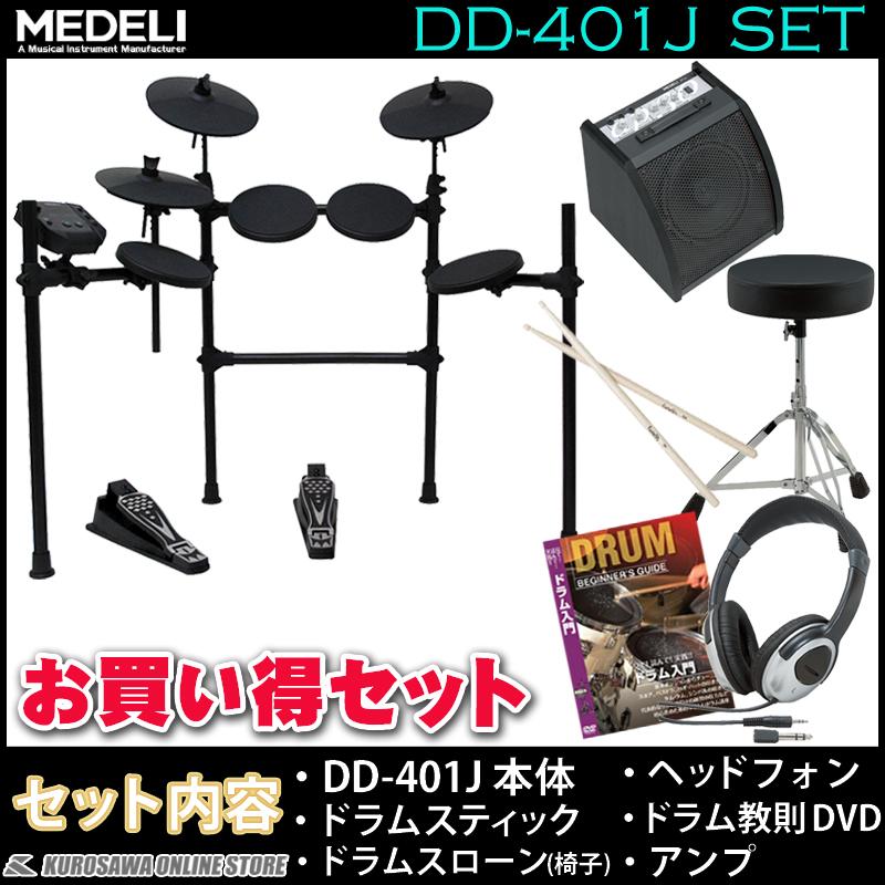 MEDELI DD-401J DIY KIT《電子ドラム》【スティック+ヘッドフォン+教則DVD+ドラムイス+アンプセット】【送料無料】