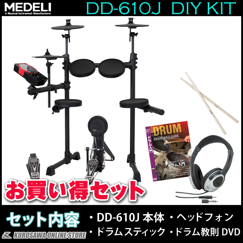 MEDELI DD610J-DIY KIT《電子ドラム》【スティック+ヘッドフォン+教則DVDセット】【送料無料】