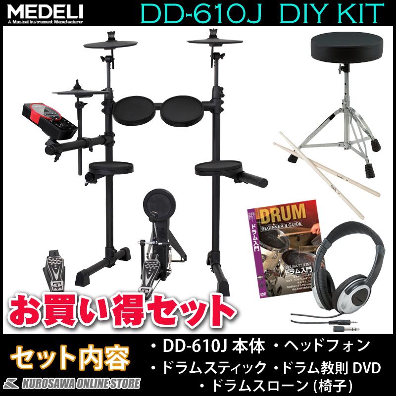 MEDELI DD610J-DIY KIT《電子ドラム》【スティック+ヘッドフォン+教則DVD+ドラムイスセット】【送料無料】