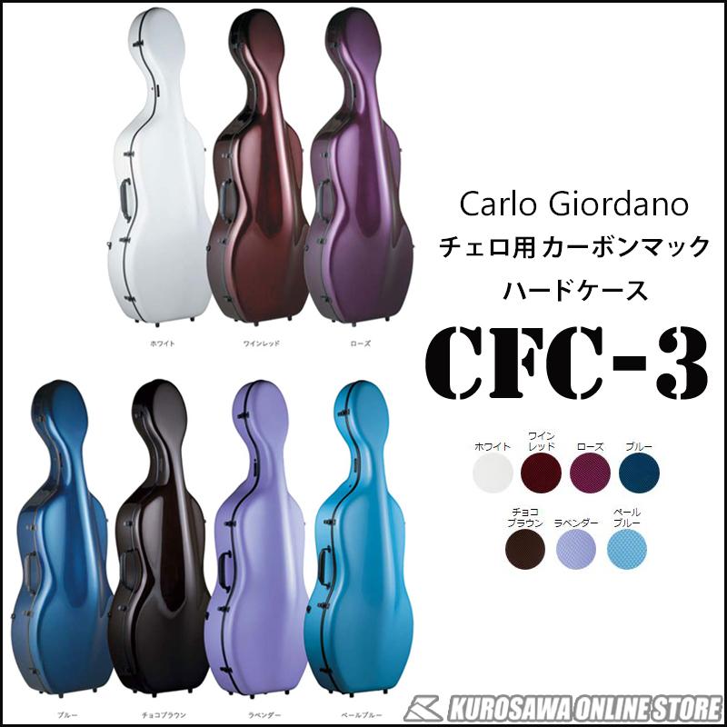Carlo CFC-3 Giordano カルロ Carlo・ジョルダーノ CFC-3 《チェロ用カーボンファイバー製ハードケース》 Giordano【送料無料】, DOG PLANET:b4ef7092 --- sunward.msk.ru