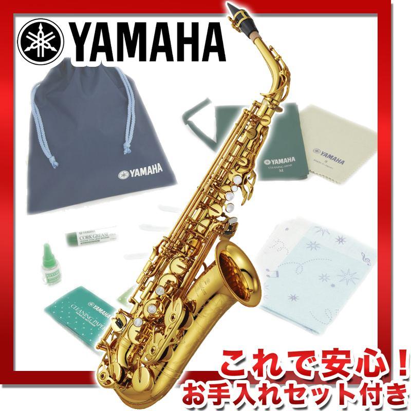 ヤマハ YAMAHA YAS-82Z (ゴールドラッカー仕上げモデル) 《アルトサックス》【これで安心!お手入れセット付】【送料無料】(ご予約受付中)