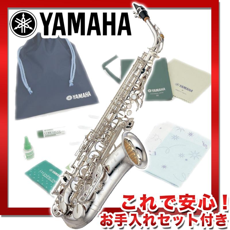 YAMAHA ヤマハ YAS-82ZS (銀メッキ仕上げモデル) 《アルトサックス》【これで安心!お手入れセット付】【受注生産品】【送料無料】