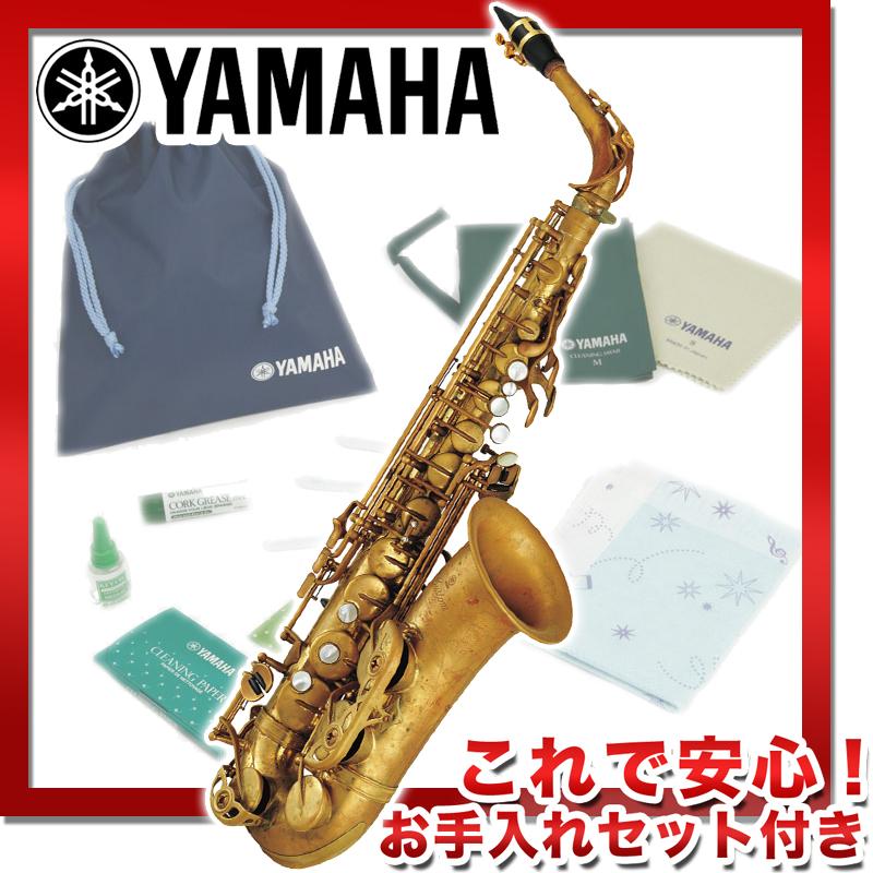 YAMAHA ヤマハ YAS-82ZUL (アンラッカー仕上げモデル) 《アルトサックス》【これで安心!お手入れセット付】【受注生産品】【送料無料】