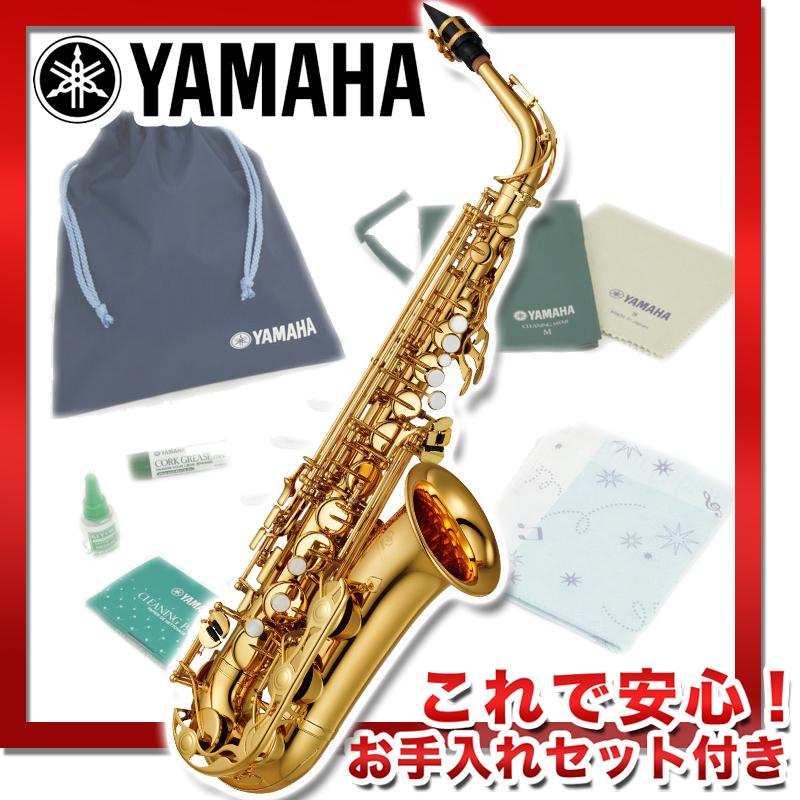 YAMAHA ヤマハ YAS-280(調整済未展示品) (アルトサックス)(管楽器お手入れセット付)(送料無料)