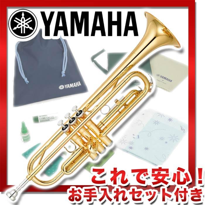 YAMAHA ヤマハ YTR-2330 (調整済未展示品) (ゴールドラッカー仕上げ)(トランペット)(送料無料)(これで安心!お手入れセット付)