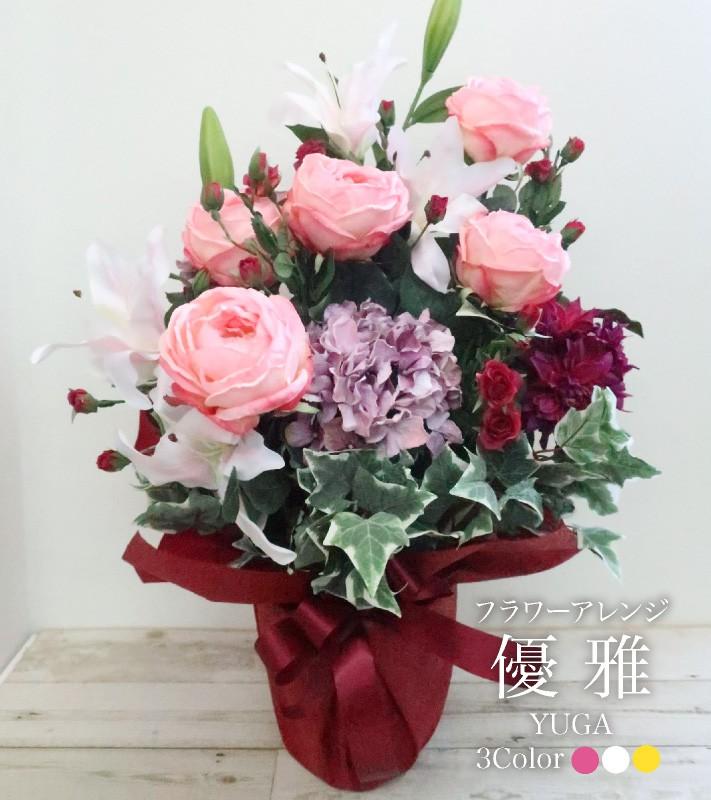 母の日 造花 アートフラワー鉢物 フラワーアレンジ 優雅 YUGA ピンク/ホワイト/イエロー