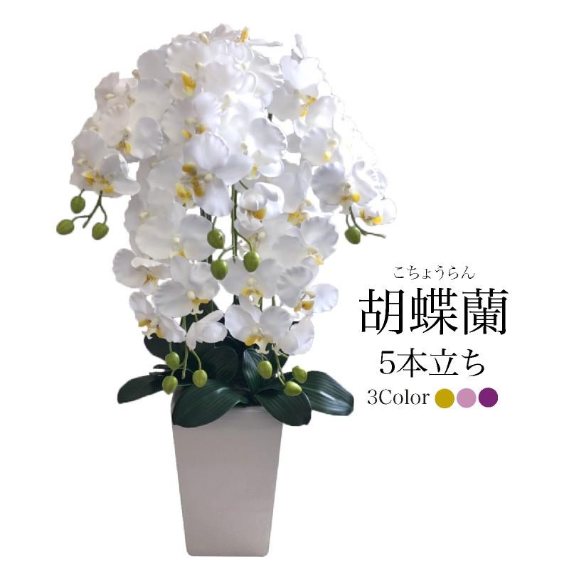 造花 アートフラワー 胡蝶蘭 5本立ち ラベンダー/ホワイトイエロー/ホワイトビューティ