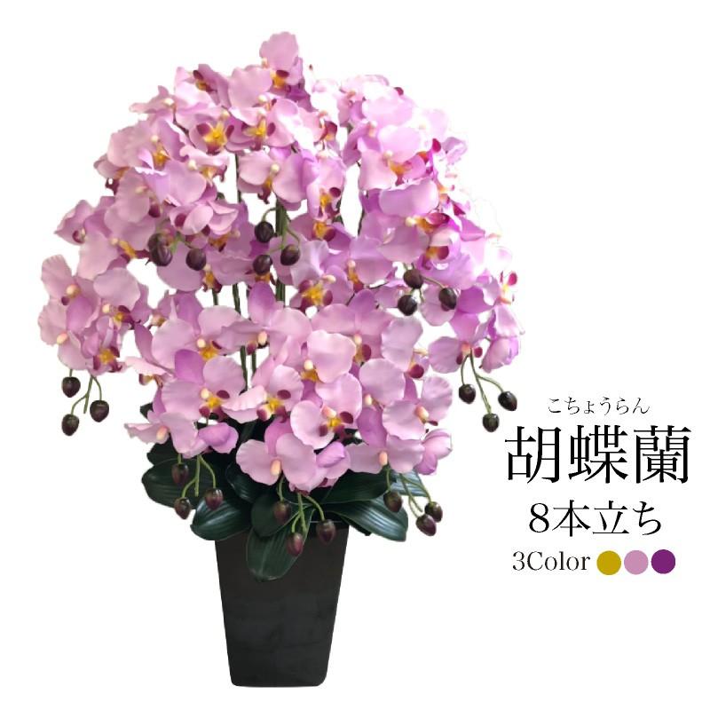 造花 アートフラワー 胡蝶蘭 8本立ち ラベンダー/ホワイトイエロー/ホワイトビューティ 陶器鉢 母の日 誕生日 お祝い