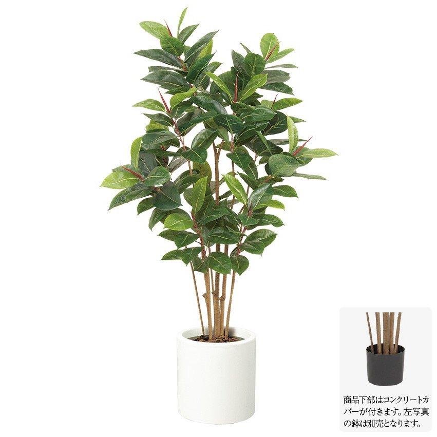 【人工観葉植物】150cmゴムの木 【観葉植物 造花 大型 フェイクグリーン 光触媒 CT触媒 インテリア】[G-L]