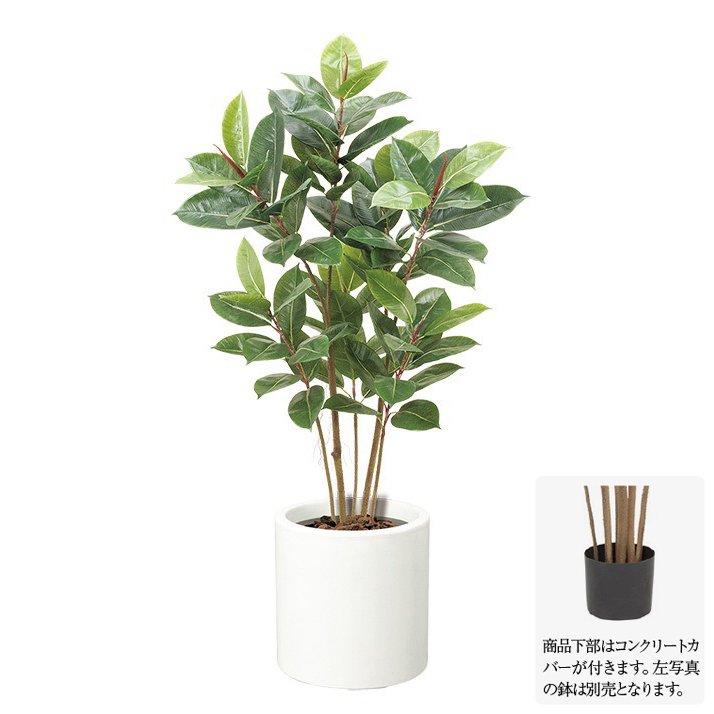 【観葉植物 造花】ゴムの木 120cm 【人工観葉植物 フェイクグリーン 大型 光触媒 CT触媒 インテリア】[G-L]