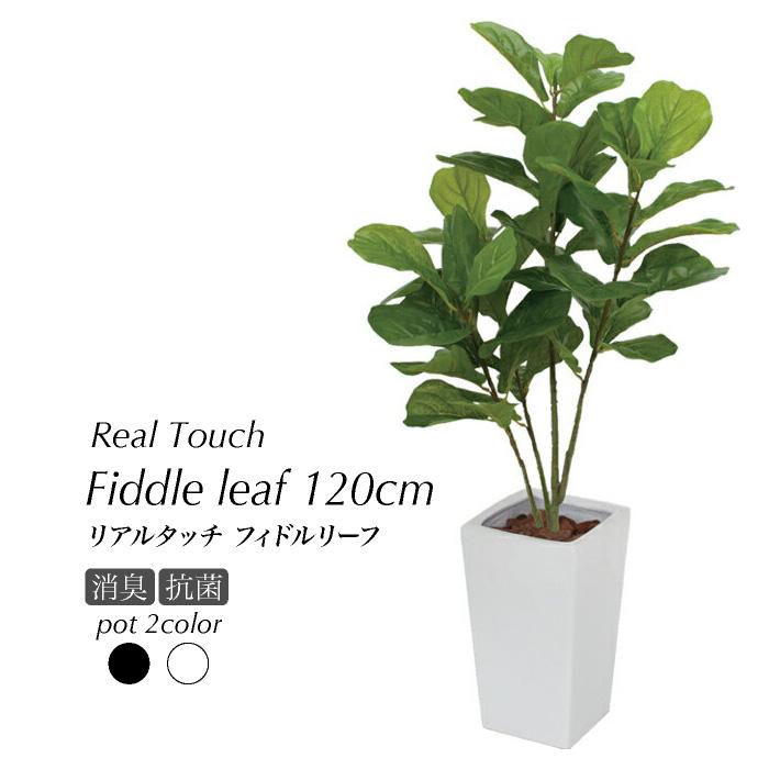人工観葉植物 フェイクグリーン 観葉植物 造花 光触媒 大型 リアルタッチ フィドルリーフ(フィドロリーフ)120cm 鉢植 フェイク グリーン インテリア おしゃれ CT触媒 お祝い