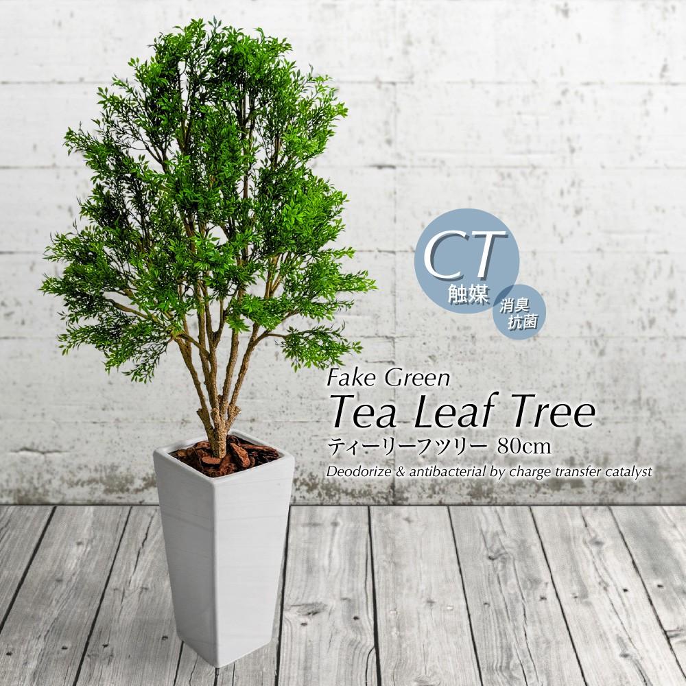 人工観葉植物 フェイクグリーン 観葉植物 造花 光触媒 お茶の木 ティーリーフツリー 80cm 鉢植 フェイク グリーン インテリア おしゃれ CT触媒 お祝い