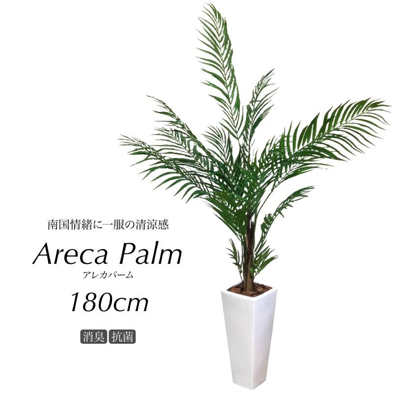 アレカヤシ 人工観葉植物 180cm アレカパーム 鉢植【フェイクグリーン 大型 観葉植物 造花 光触媒 CT触媒 お祝い 開店祝い Areca】