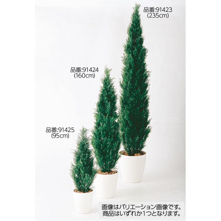【観葉植物 造花 大型】 ブルーポイント 235cm 鉢植 【人工観葉植物 フェイクグリーン 光触媒 CT触媒 インテリア】
