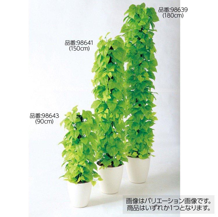 【人工観葉植物】 ライムポトスヘゴ 90cm 鉢植 【フェイクグリーン 大型 観葉植物 造花 光触媒 CT触媒 インテリア】