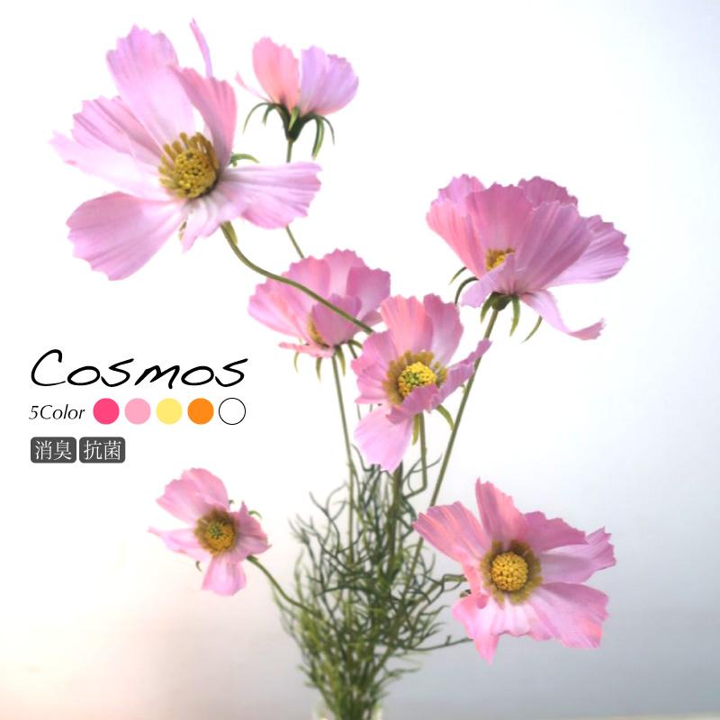 在庫品限りのお買い得品! 花材 造花 コスモス×7 (ピンク・ライトピンク・イエロー・ゴールドイエロー・ホワイトの5色から選択)秋桜 CT触媒対応