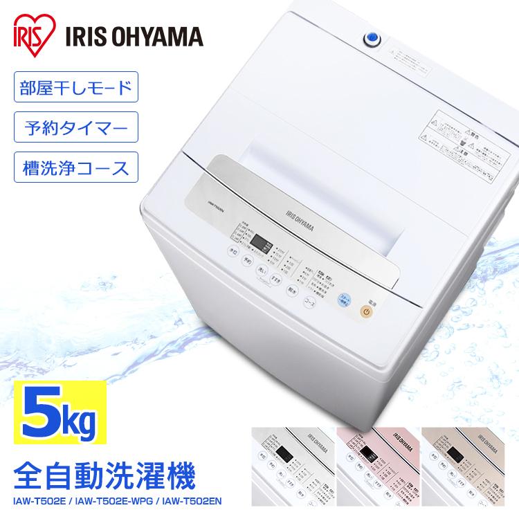 洗濯機 5kg 全自動洗濯機 IAW-T502EN 送料無料 洗濯機 全自動 5kg 一人暮らし ひとり暮らし 単身 新生活 部屋干し 1人 2人 アイリスオーヤマ あす楽対応
