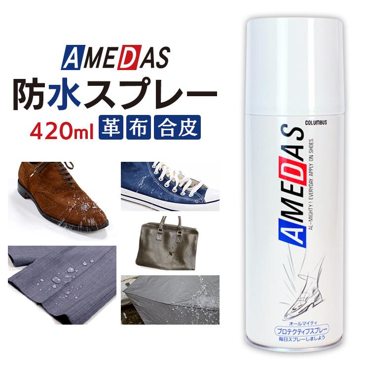 雨や汚れから靴を守りたい!靴専用の防水スプレーを探しています。オススメはどれ?