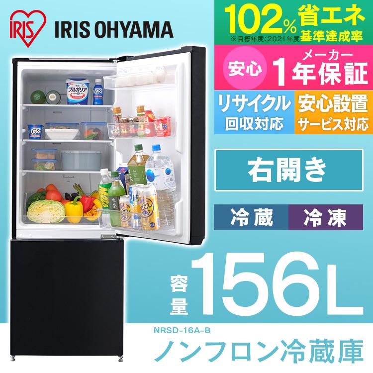 冷蔵庫 冷凍冷蔵庫 ノンフロン冷凍冷蔵庫 156L アイリスオーヤマ NRSD-16A-B 一人暮らし 新品 二人暮らし 一人暮らし用 2ドア 大き目 ホワイト 2ドア 右開き 冷凍庫 ひとり暮らし 単身 黒 シンプル コンパクト 小型 省エネ 節電