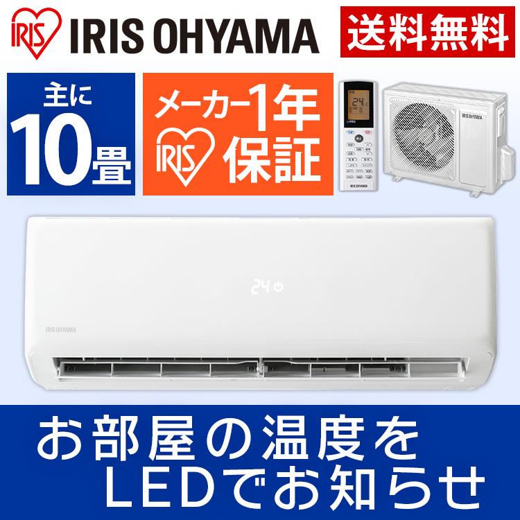 ルームエアコン2.8kW(スタンダード) IRR-2819G 送料無料 エアコン 暖房 冷房 エコ アイリス クーラー リビング ダイニング 子ども部屋 空調 除湿 タイマー付 内部クリーン機能 アイリスオーヤマ 冷暖房エアコン