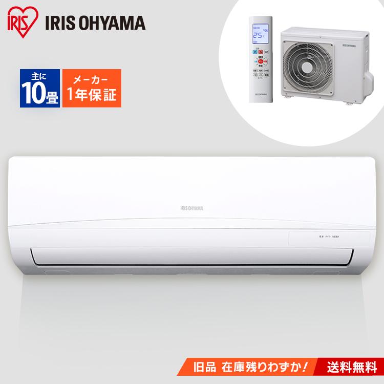 エアコン ルームエアコン 主に10畳用 送料無料 冷房 暖房 おしゃれ タイマー 除湿 アイリスオーヤマ