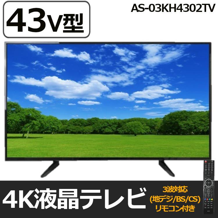 テレビ 43インチ 43型 3波 WIS 43インチ 4K・HD対応 3波液晶テレビ ブラック AS-03KH4302TV 送料無料 液晶テレビ 4K 43V 地デジ BS CS 3波 TV ウィズ WIS 【D】
