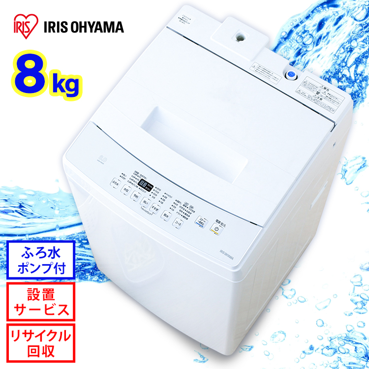 洗濯機 8.0kg 全自動洗濯機 8.0kg IAW-T802E アイリスオーヤマ 送料無料 全自動洗濯機 8.0kg 全自動 洗濯機 部屋干し きれい キレイ senntakuki 洗濯 毛布 洗濯器 せんたっき ぜんじどうせんたくき 洗濯機 おしゃれ着洗い ステンレス槽 あす楽対応