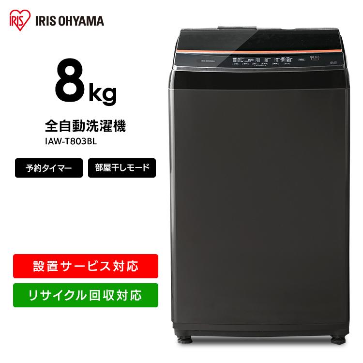 洗濯機 8kg 全自動洗濯機 8.0kg ブラック IAW-T803BL 送料無料 全自動洗濯機 洗たく 洗濯 せんたっき 部屋干し タイマー 衣類 ランドリー 白物家電 生活家電 新生活 スタイリッシュ アイリスオーヤマ