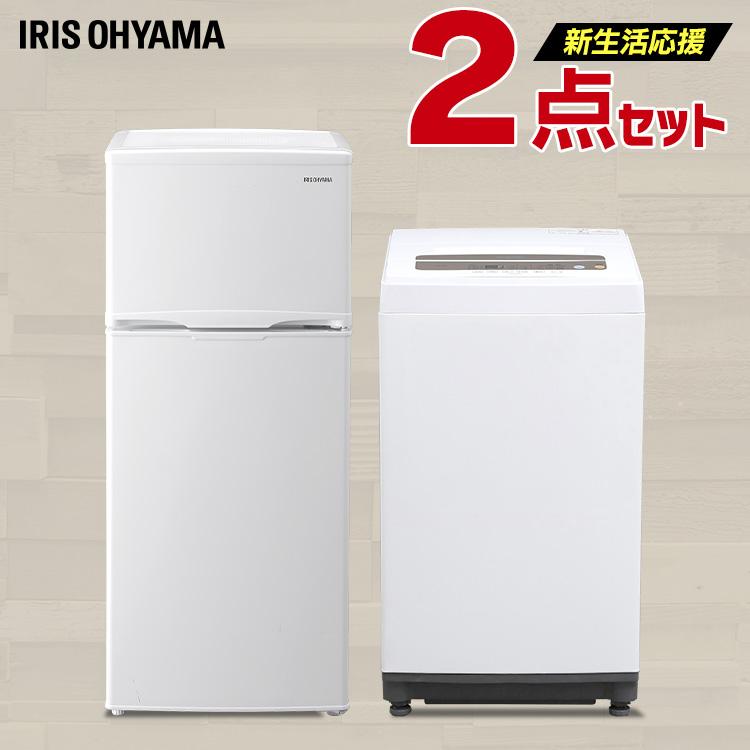 【新生活応援セット】家電セット 一人暮らし 新品 冷蔵庫 洗濯機 2点 アイリスオーヤマ 冷蔵庫 小型 2ドア 118L 洗濯機 5kg ひとり暮らし 安心 必需品【送料無料】