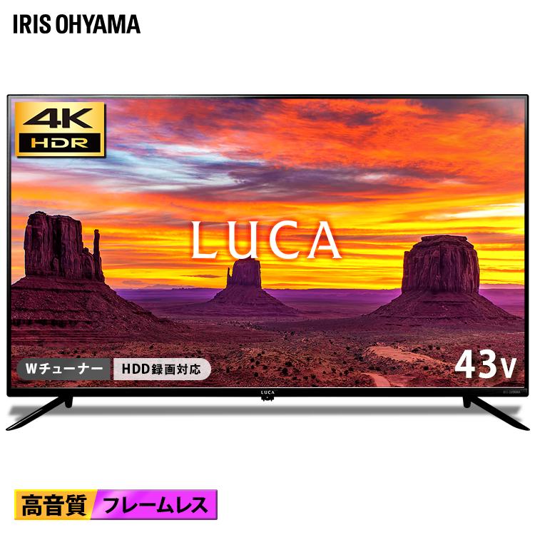テレビ 43型 4K アイリスオーヤマ 4K対応 43インチ LUCA 4K対応液晶テレビ 43インチ LT-43B625K 地デジ BS外付けHDD録画機能付き【送料無料】