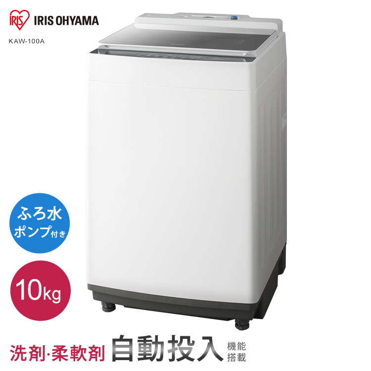 洗濯機 10kg 全自動洗濯機 10.0kg KAW-100A 送料無料 全自動洗濯機 部屋干し きれい キレイ senntakuki 洗濯 せんたく 毛布 洗濯器 せんたっき ぜんじどうせんたくき 大容量 全自動 自動 アイリスオーヤマ