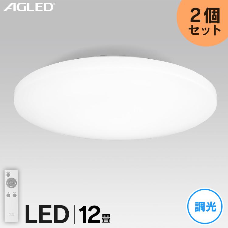 【2個セット】LEDシーリングライト 12畳調光 ACL-12DG 送料無料 LEDシーリングライト 12畳調光 シーリングライト シーリング ライト らいと LED 電気 節電 ライト 灯り 明り 照明 おやすみタイマー アイリスオーヤマ