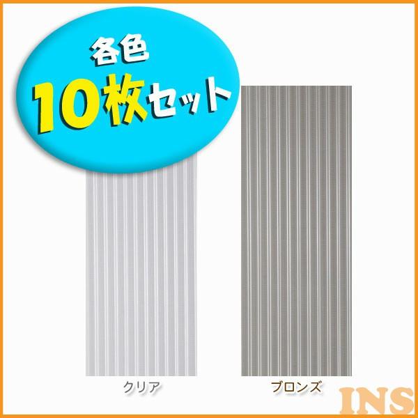 【10枚セット】波板NIPVC1009Aクリア・ブロンズ代金引換・時間指定・同梱不可商品