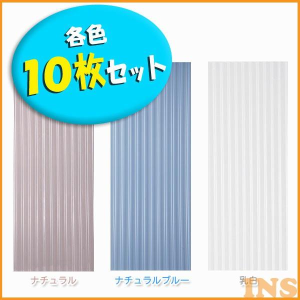 【送料無料】【10枚セット】波板NIPVC-608ナチュラル・ナチュラルブルー・乳白