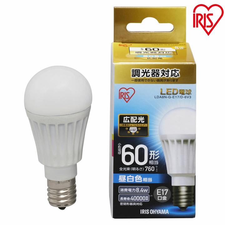 送料無料 【10個セット】LED電球 E17 広配光タイプ 調光器対応 60W形相当 昼白色・電球色 LDA8N-G-E17/D-6V3・LDA9L-G-E17/D-6V3 アイリスオーヤマ